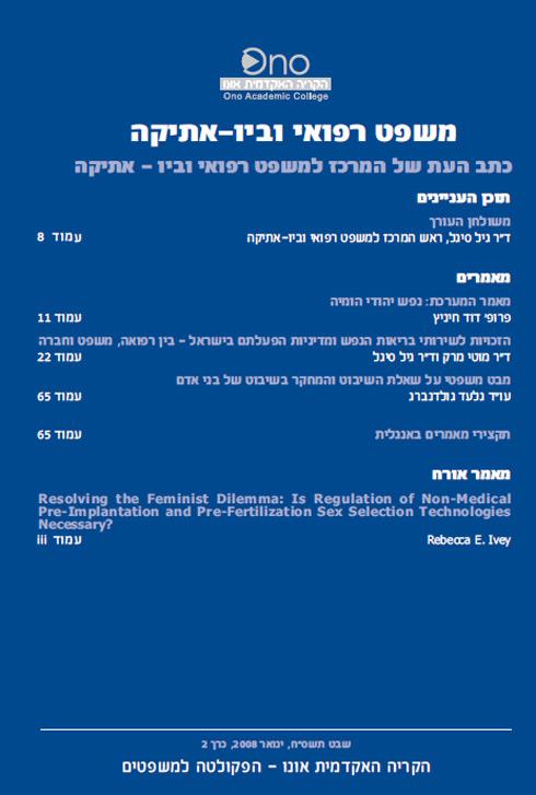 כתב העת 'משפט רפואי וביו אתיקה' - כרך 2.