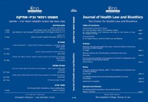 כרך א' של כתב העת 'משפט רפואי וביו אתיקה'