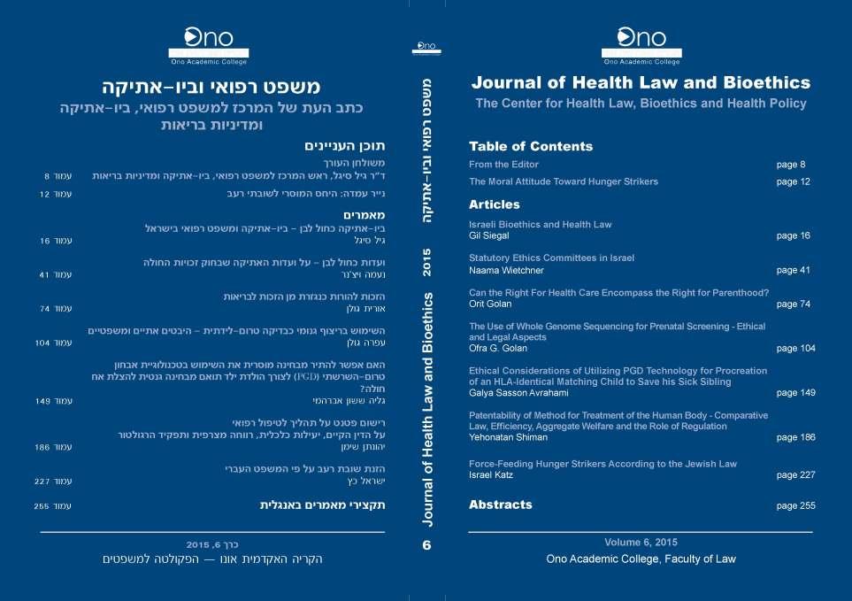 bio-ethics-magazine-6