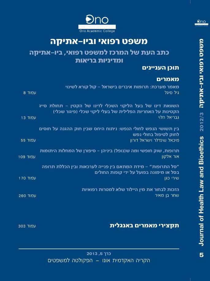 כתב העת 'משפט רפואי וביו אתיקה' - כרך 5.