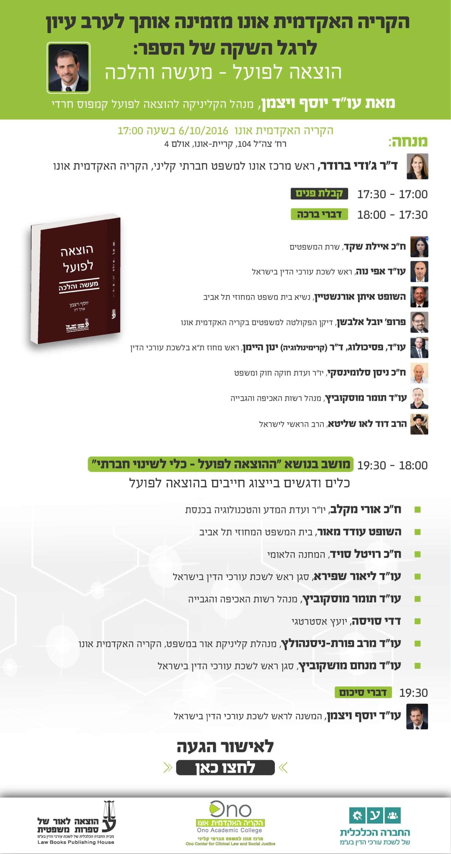 book-launching-yossef-weizman