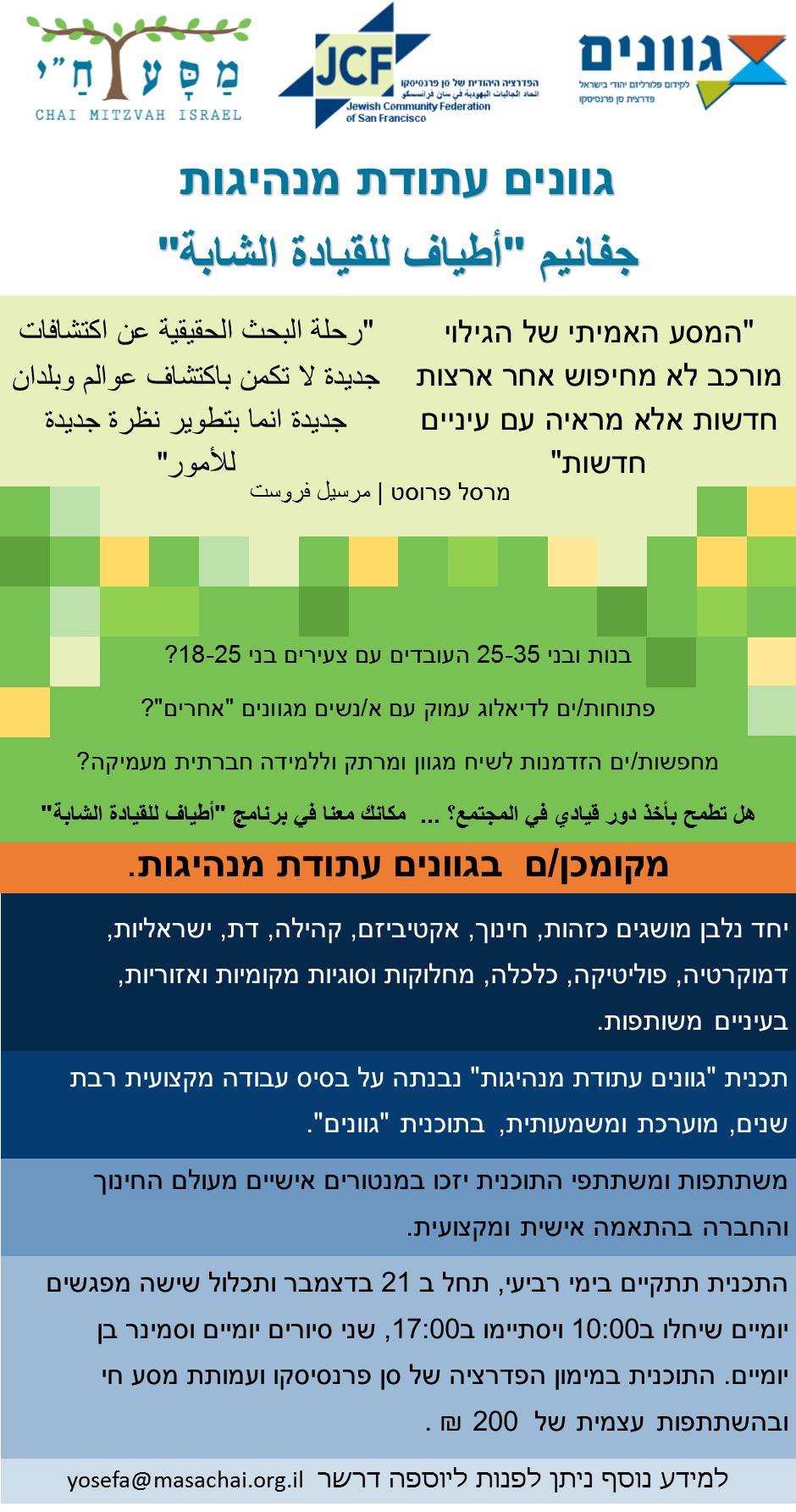gvanim-leadership-reserve-program-2016