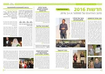magazine-10-07-2016
