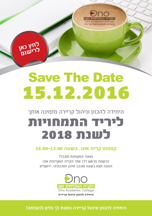 save-the-date-15-12-2016